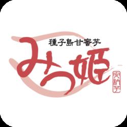種子島甘蜜芋「みつ姫」